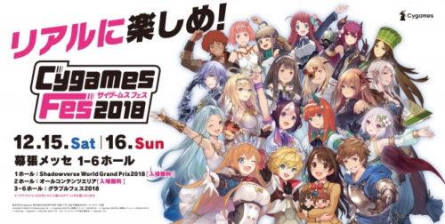 CygamesFes2018