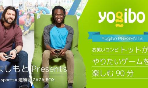 Yogibo Japan