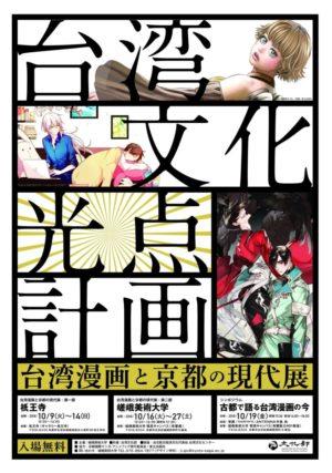 台湾漫画と京都の現代