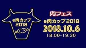 e肉カップ2018