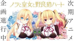 ノラと皇女と野良猫ハート