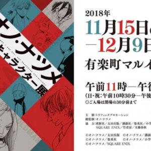 オノ・ナツメ1日1キャラクター展