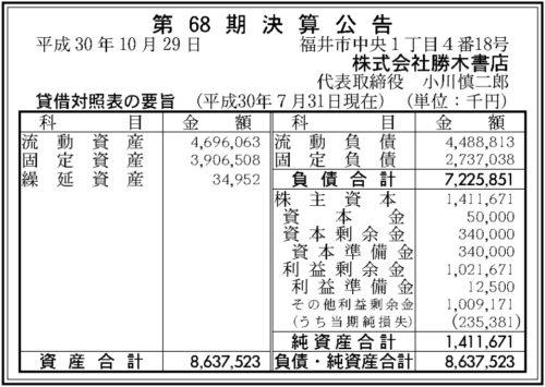 勝木書店第68期