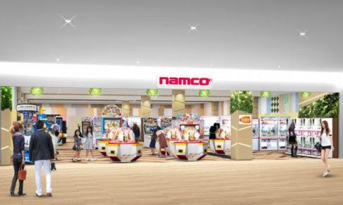 namcoトナリエ大和高田店