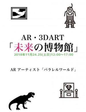 ARアーティストによるARアート展