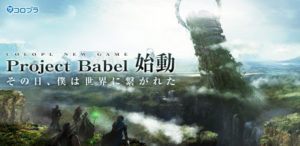 Project Babel