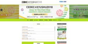 CEDEC+KYUSHU 2018