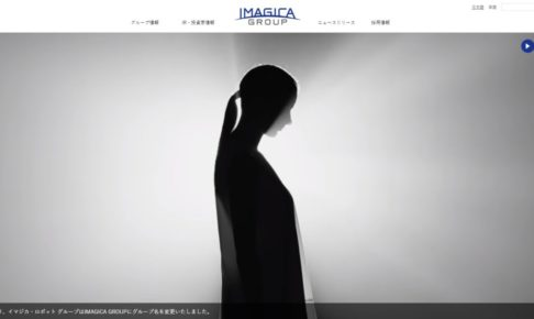 IMAGICA GROUP | オタク産業通信