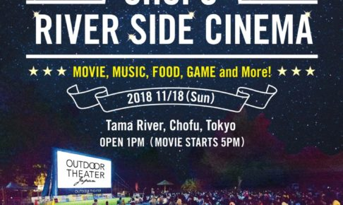 CHOFU RIVER SIDE CINEMA