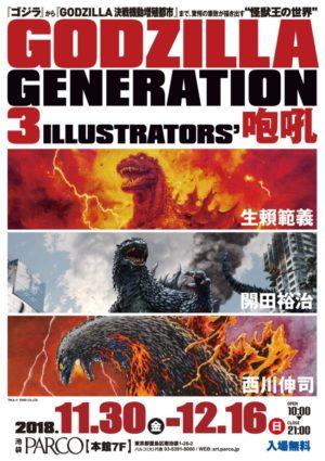 GODZILLA GENERATION