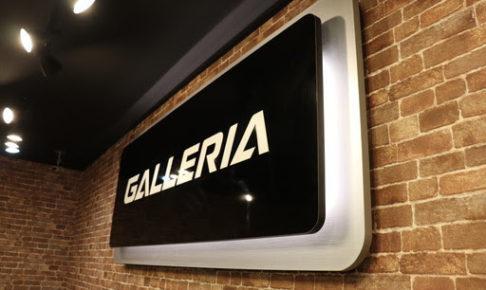 GALLERIA esports Lounge