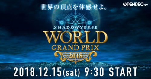 Shadowverse WORLD GRAND PRIX 2018