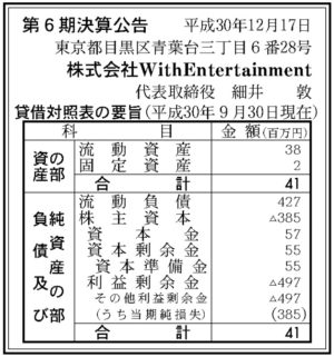 WithEntartainment第6期