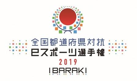 全国都道府県対抗eスポーツ選手権2019 IBARAKI