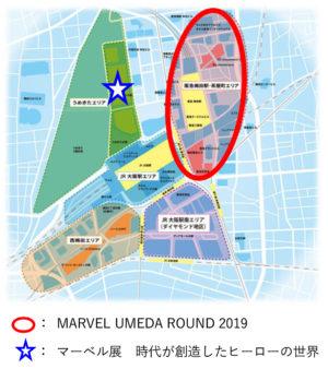 MARVEL UMEDA ROUND 2019