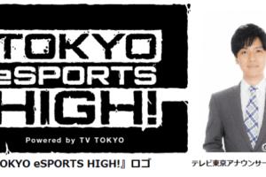 TOKYO eSPORTS HIGH!