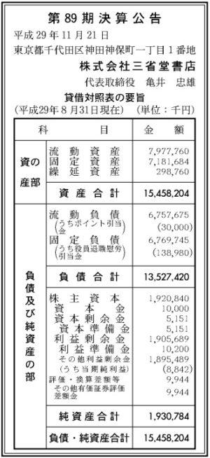三省堂書店第89期決算
