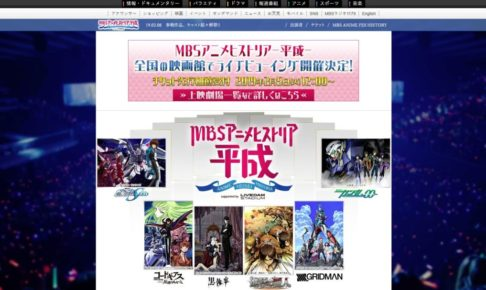 MBSアニメヒストリア