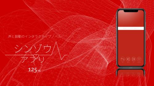 シンゾウアプリ