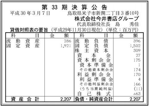 今井書店グループ第33期決算