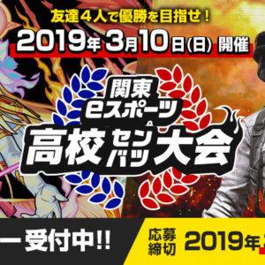 関東eスポーツ高校センバツ大会