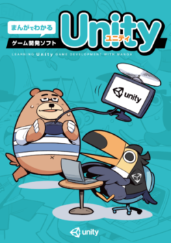 まんがでわかるゲーム開発ソフトUnity