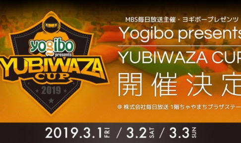 Yogibo presents YUBIWAZA CUP