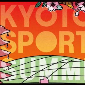 京都eスポーツサミット