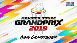 モンストグランプリ2019