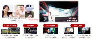 docomo Sports VR powered by DAZN