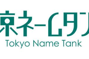 東京ネームタンク