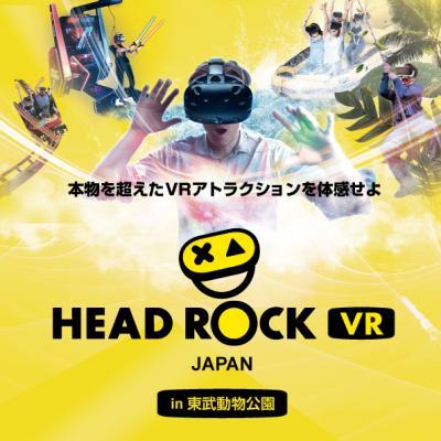 HEADROCK VR