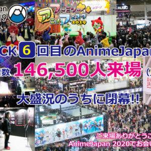 AnimeJapan 2019