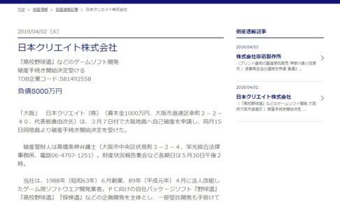 日本クリエイト