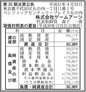 ゲームアーツ第35期決算