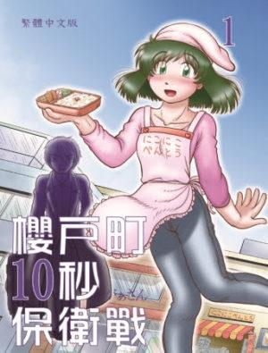 「桜戸町10秒戦争」(C) がぁさん