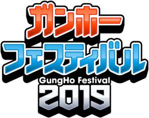 ガンホーフェスティバル2019
