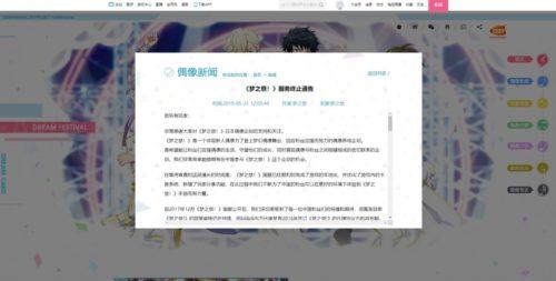 『ドリフェス!』中国版のリリースを中止