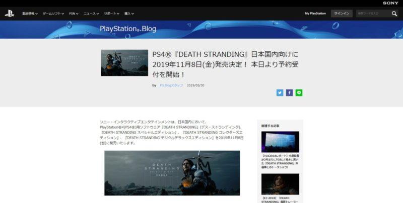 death stranding コレクターズ エディション
