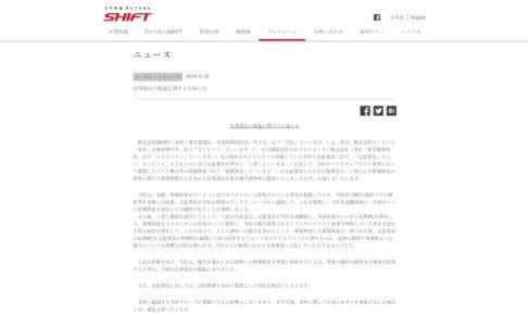 SHIFT 民事訴訟