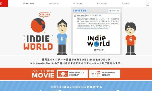 インティ―ワールド