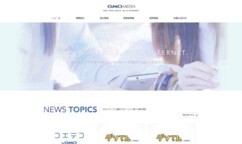 GMOメディア