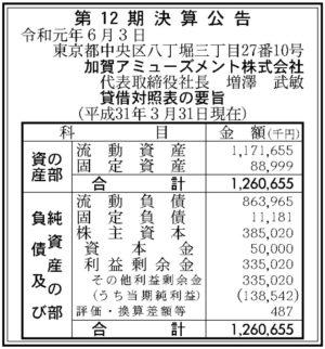 加賀アミューズメント第12期決算