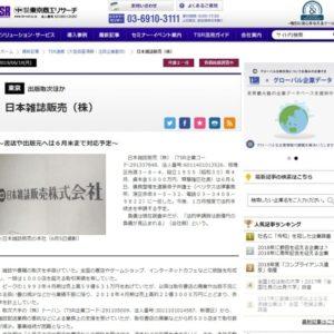 日本雑誌販売