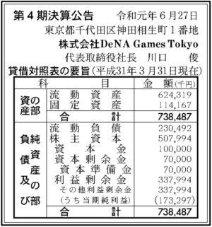 DeNA Games Tokyo第4期決算