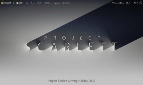 プロジェクトスカーレット