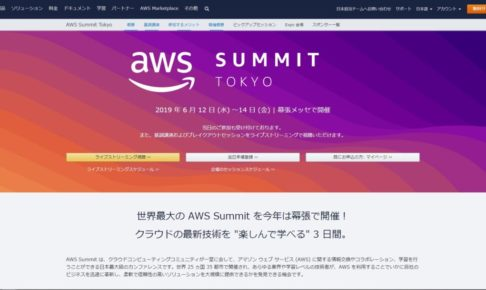 AWS summit
