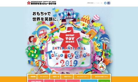 東京おもちゃショー2019