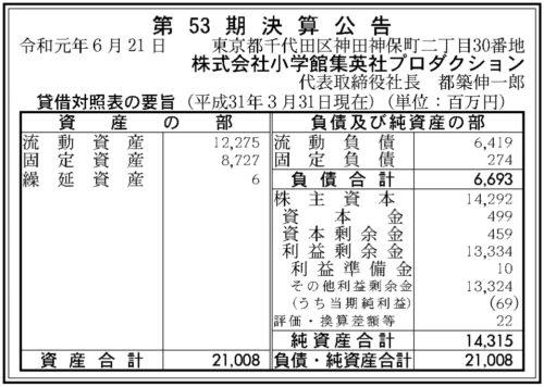 小学館集英社プロダクション第53期決算