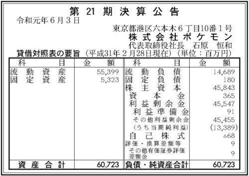 ポケモン21期決算
